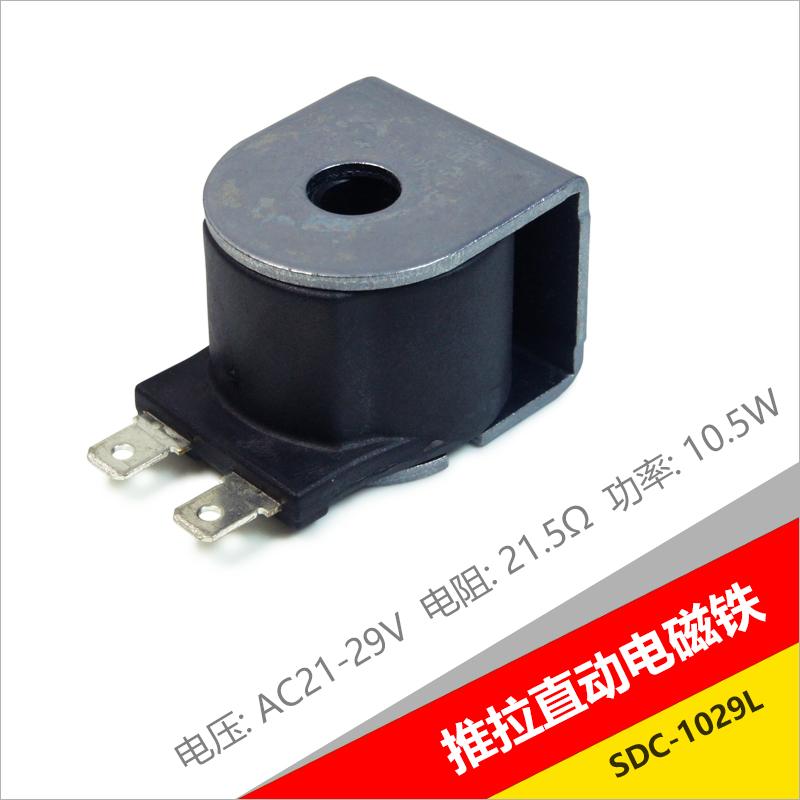 电磁铁SDC-1029L 饮料沙冰机沙律机用线圈防水小型推拉电磁铁 Solenoid螺线管