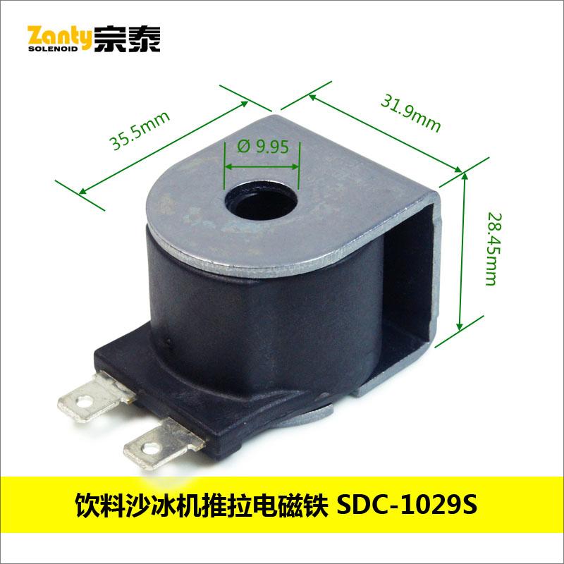 电磁铁SDC-1029L 饮料沙冰机沙律机用线圈防水交流AC24V推拉电磁铁 Solenoid