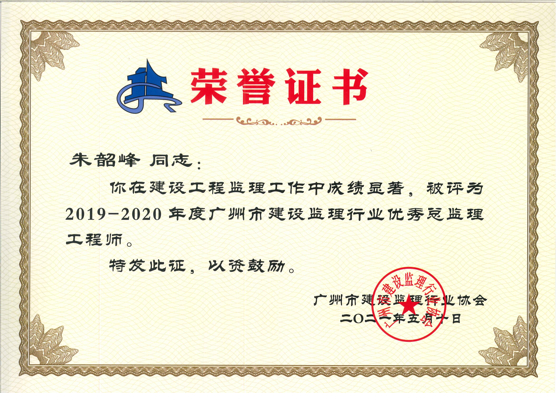 喜訊:熱烈祝賀我司再度榮獲廣州市先進工程監理企業榮譽稱號