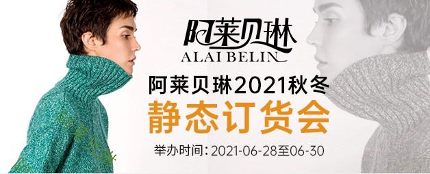 阿莱贝琳2021秋冬静态订货会即将隆重召开