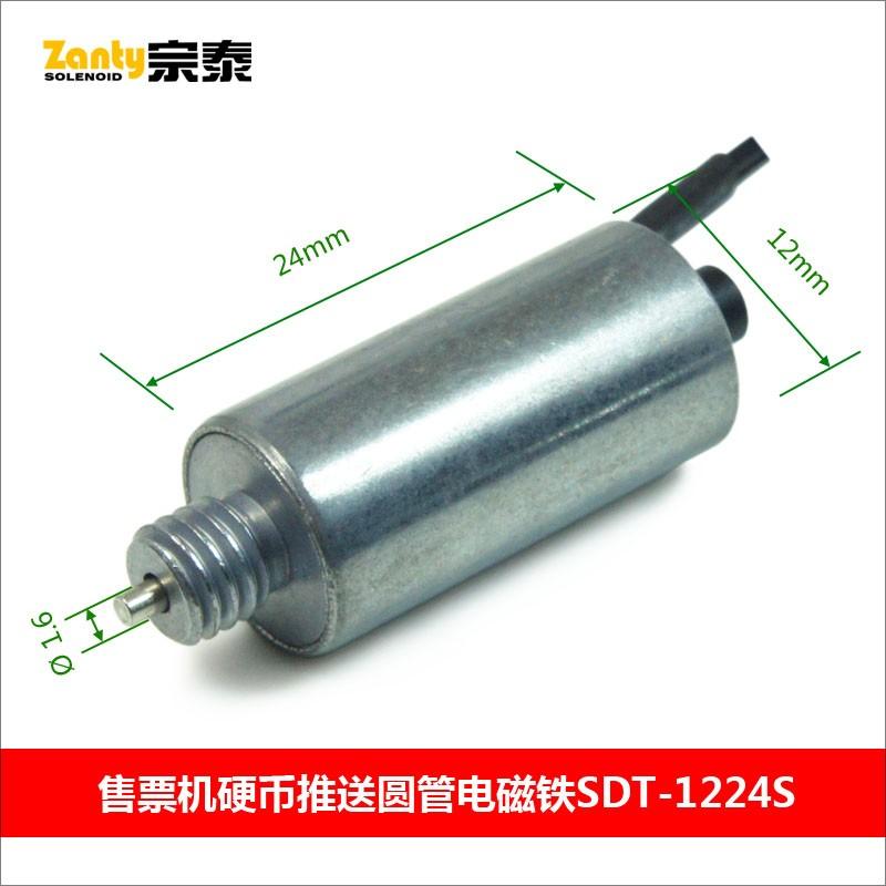 SDT-1224S圆管电磁铁 自助售票机贩卖机电磁开关小型推拉式管状电磁铁