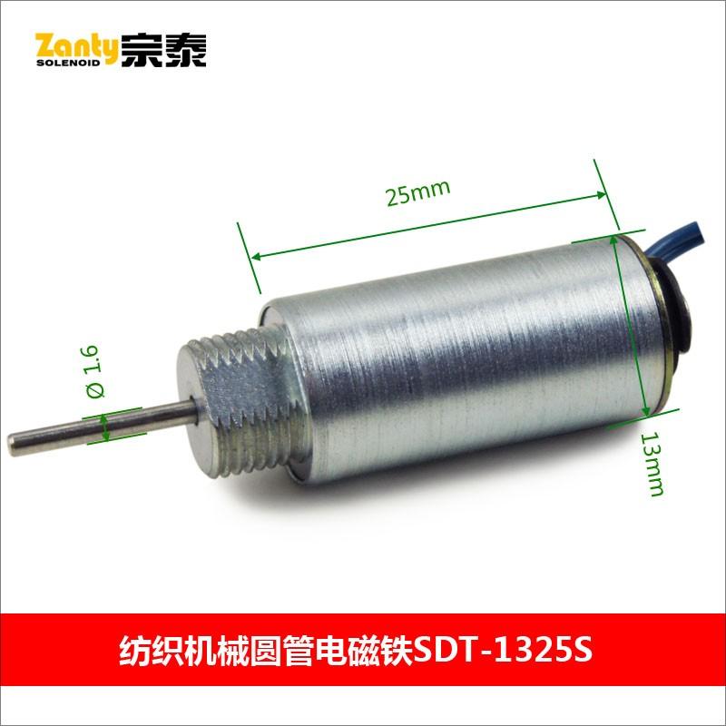 SDT-1325S圆管电磁铁 纺织机绣花机工业自动化管状小型推拉电磁铁螺线管