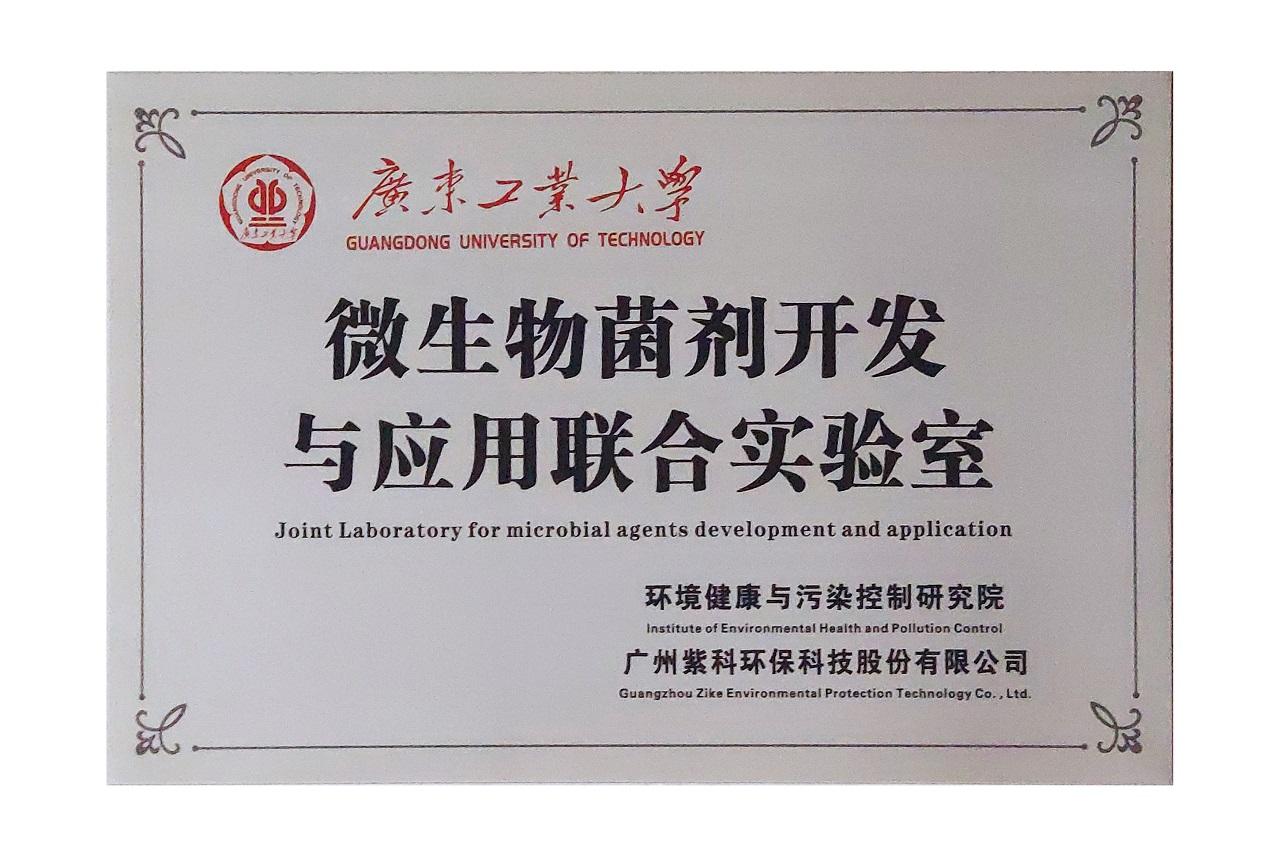 """广州紫科与广工共建""""微生物实验室""""正式挂牌"""