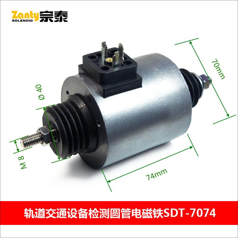 SDT-7074S 圆管电磁铁 高铁地铁轨道交通大型控制设备用大推力管状电磁铁