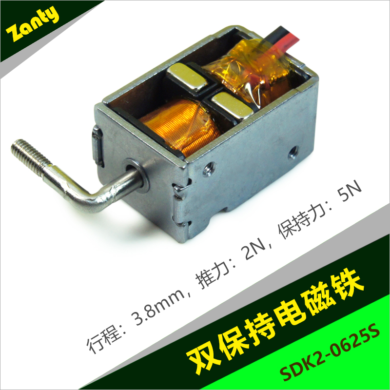 SDK2-0625S双保持电磁铁 双向自保持式小型双稳态推拉电磁铁螺线管