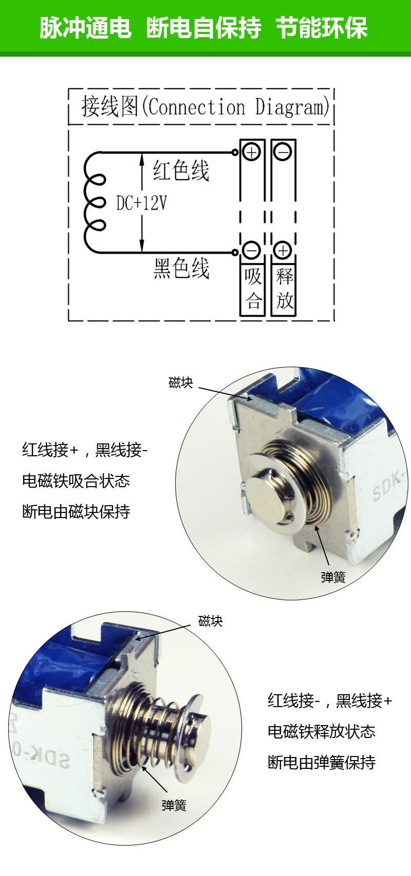 SDK-0633S单保持电磁铁 酒店房门刷卡系统安全电子锁自保持推拉电磁铁