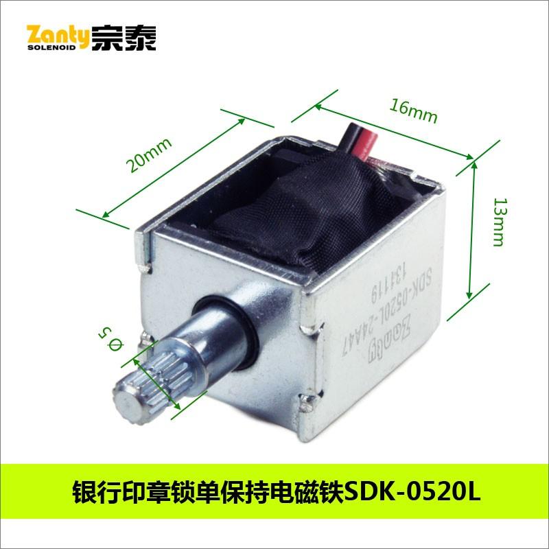 SDK-0520L单保持电磁铁 银行印章安全开关电子锁自保持式电磁铁螺线管