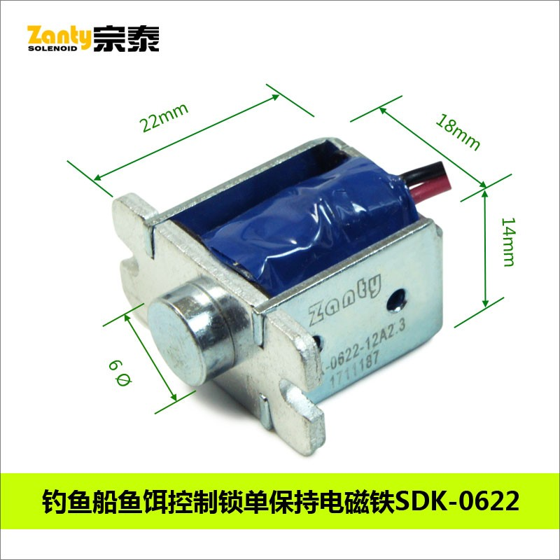 SDK-0622单保持电磁铁 钓鱼船鱼饵控制开关电子锁自保持式螺线管电磁铁