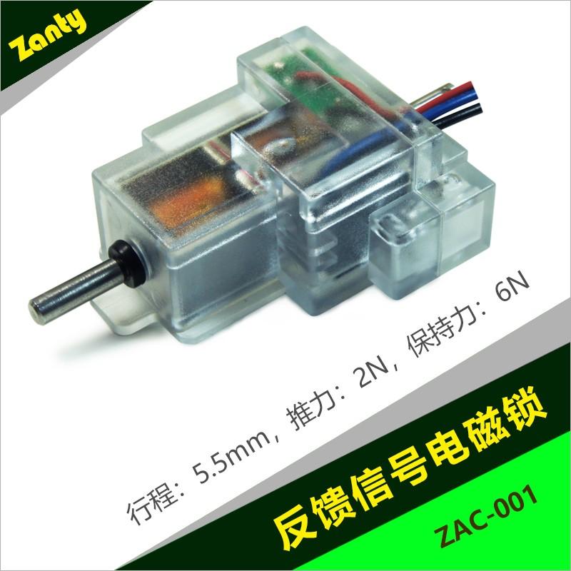 ZAC-001双保持电磁锁 带微动开关信号反馈新能源车交流充电插座电子锁模块