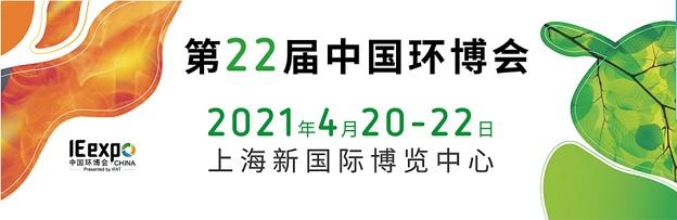 SROD丨诚邀与您相约4月20-22日上海环博展