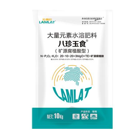 大量元素水溶肥料-八珍玉食20-10-20+3MgO+TE+矿源腐植酸10KG