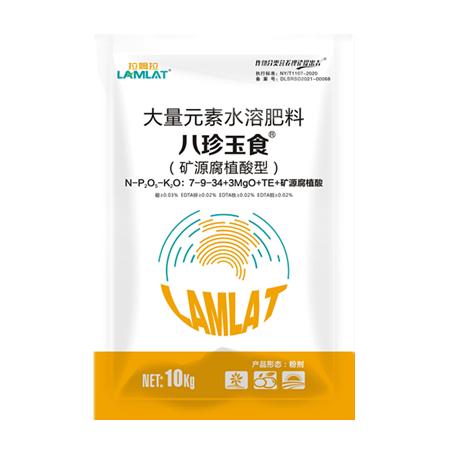 大量元素水溶肥料-八珍玉食7-9-34+3MgO+TE+矿源腐植酸10KG