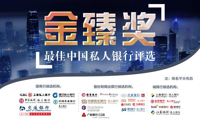 """参与""""金臻奖""""复评,为你心中的最佳中国私人银行投票!"""