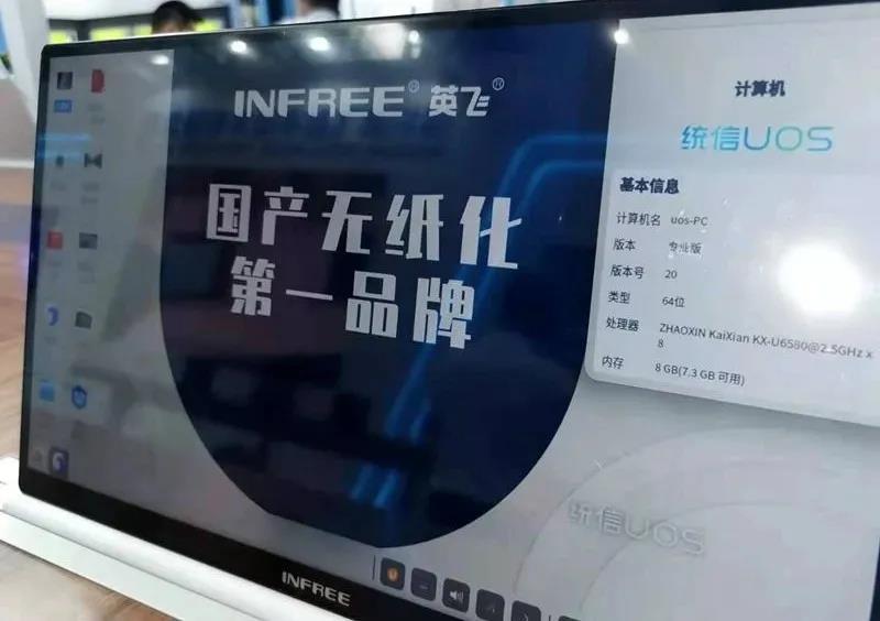 高效又环保 英飞Infree推出国产无纸化会议系统