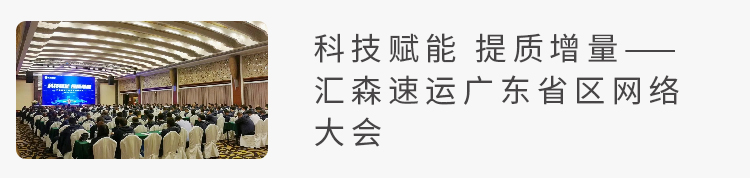 广东汇森龙邦开通生鲜配送业务