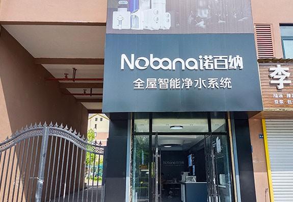 诺百纳安徽专卖店