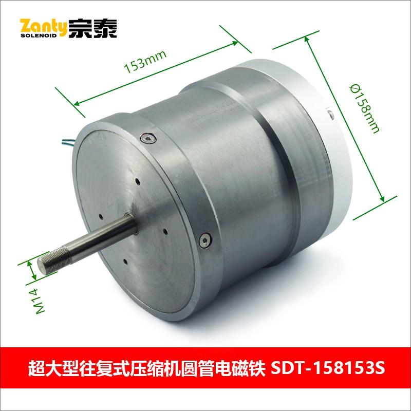 SDT-158153S圆管电磁铁 应用于海洋往复式压缩机直径158mm超大型圆管推拉电磁铁