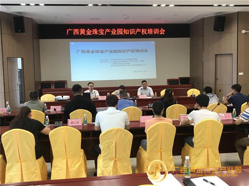 广西黄金珠宝产业园知识产权培训会举行
