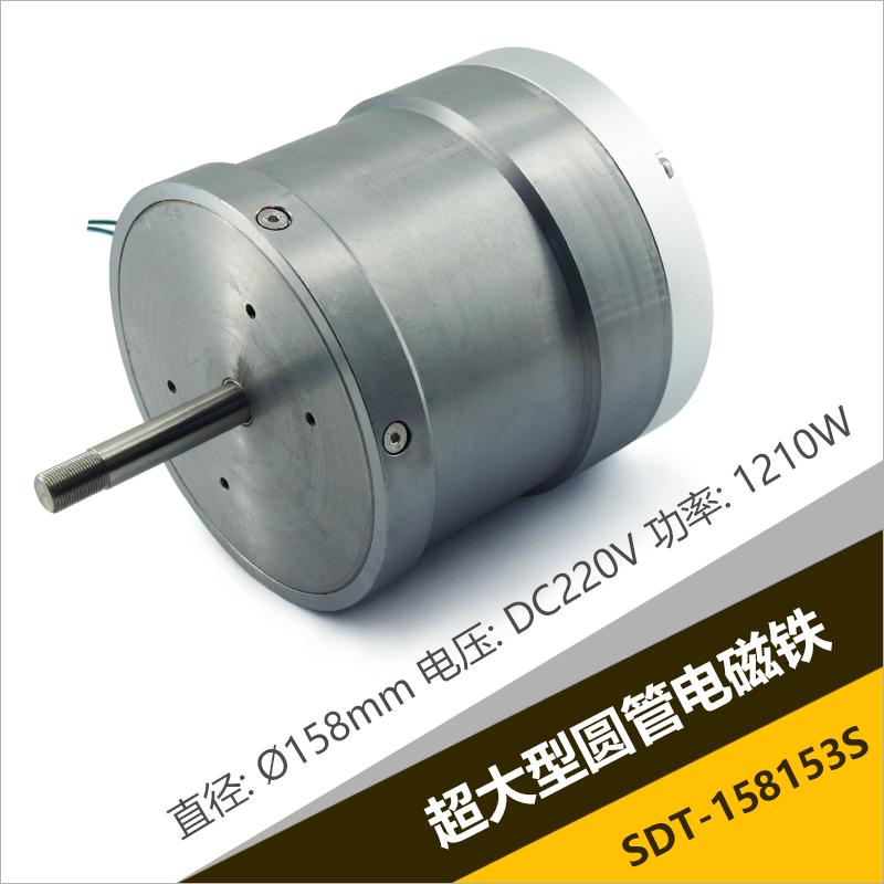 宗泰涉足超大尺寸工业级圆管电磁铁加工生产