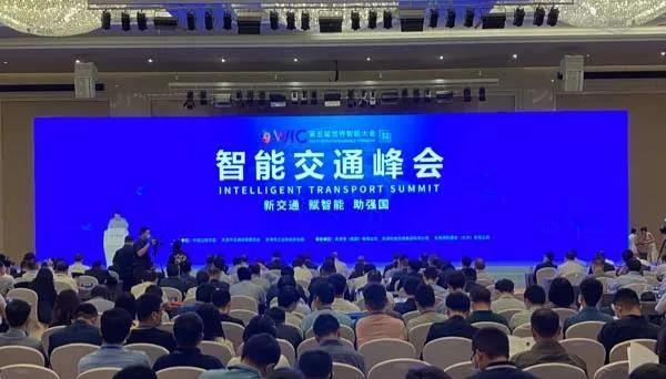 CICPMC成长型企业发展委员会企业代表ayx娱乐平台出席第五届世界智能大会交通峰会