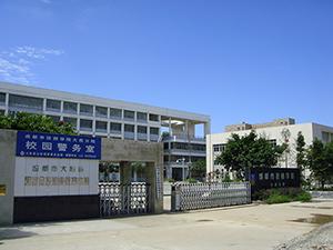 大邑职业高级中学