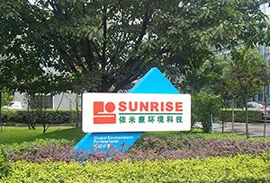 四川依米康环境科技股份有限公司