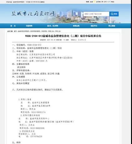 辰安科技中標鹽城市應急管理 信息化(二期)項目