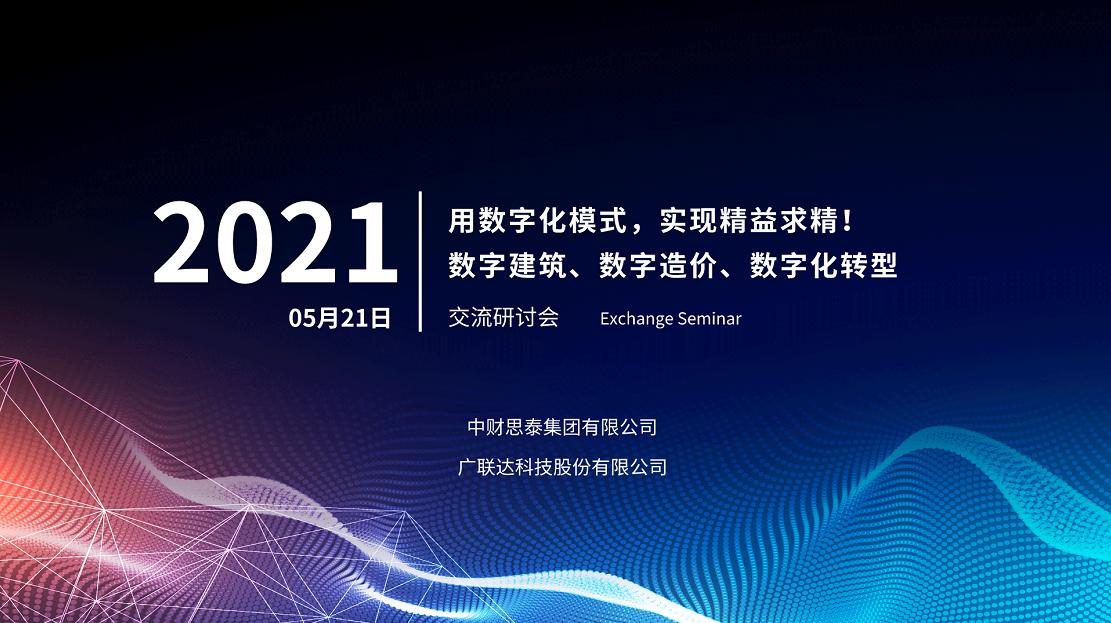 广联达科技股份有限公司总裁袁正刚一行莅临中财思泰集团交流研讨