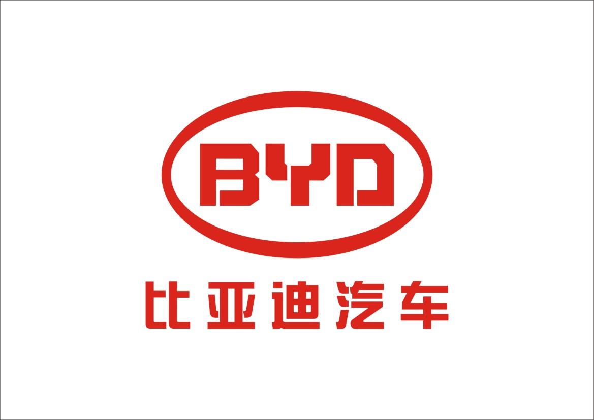深圳市比亚迪供应链管理有限公司