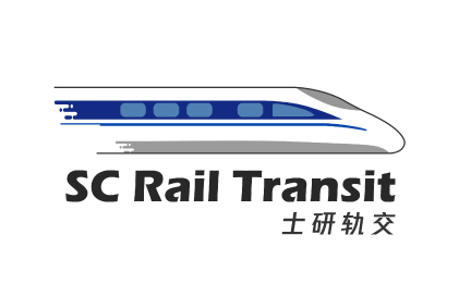 2021轨道交通与区域发展大会