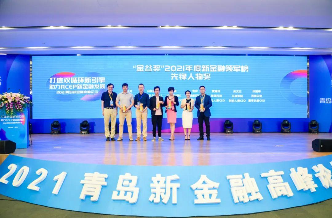启迪控股应邀出席2021青岛新金融高峰论坛及英诺创新者大会