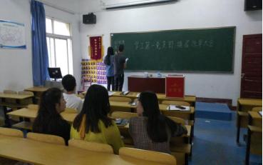 中國共產黨武漢科技職業學院委員會學工第一支部委員會舉行換屆選舉大會