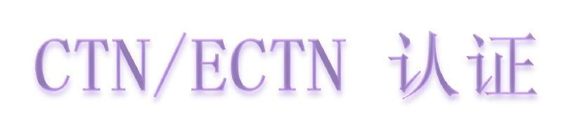 CTN / ECTN 认证