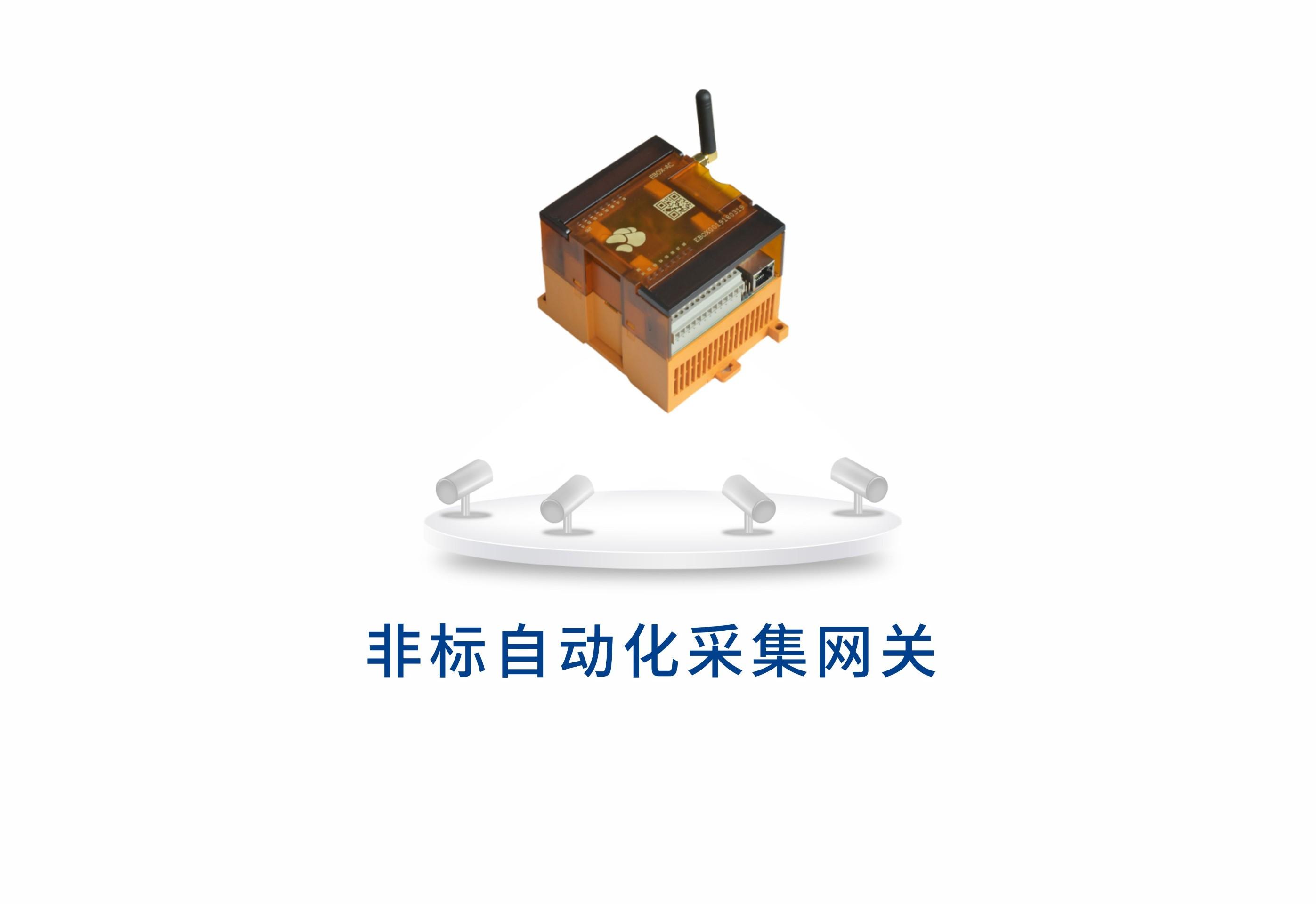 非标自动化采集网关EBOX