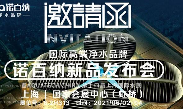 6月2-4号,诺百纳在上海国家会展中心等你!