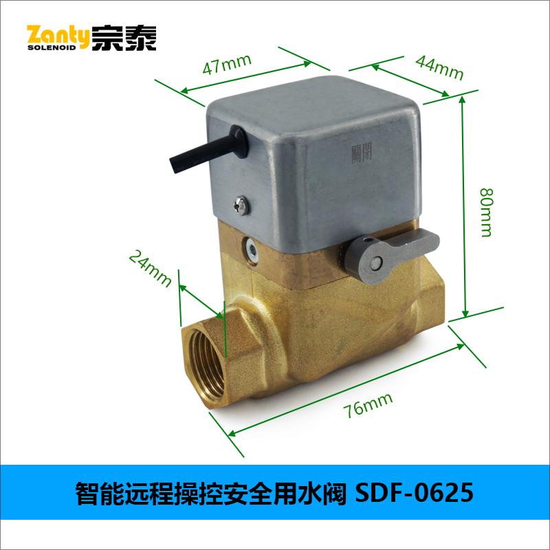 智能电磁水阀SDF-0625 智慧物联网APP远程操控安全用水阀