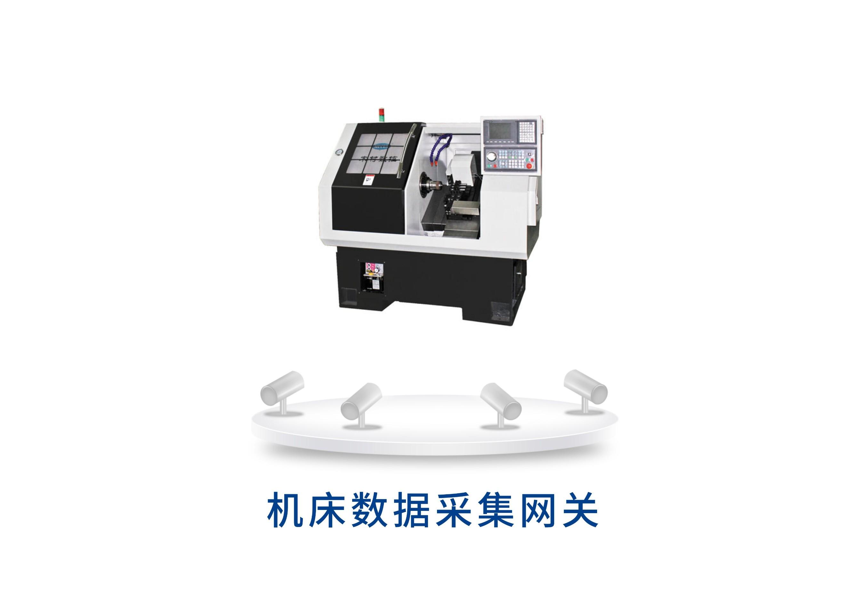 机床数据采集网关EBOX-CNC