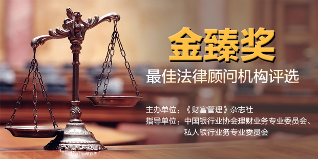 """参与""""金臻奖""""复评,为你心中的最佳法律顾问机构投票!"""