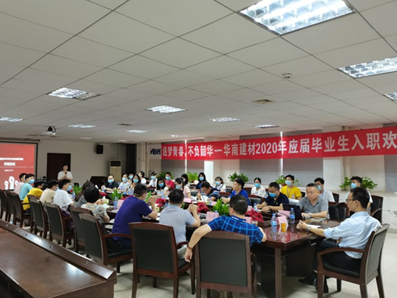 South China building materials 2020 college students training project