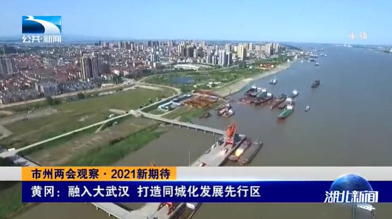 武汉城市圈同城化发展政策出炉,自建黄冈别墅迎来机遇