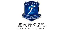 广州体育万博体育manbet网页
