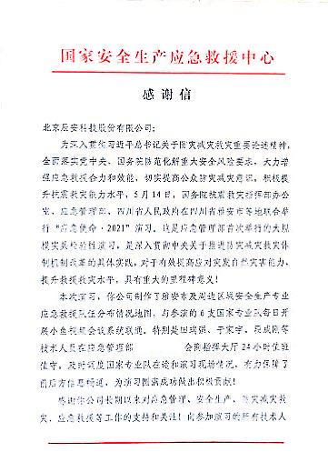 """辰安科技支撐保障""""應急使命·2021""""抗震救災演習圓滿完成獲得贊譽"""
