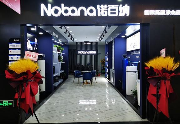 诺百纳西安专卖店