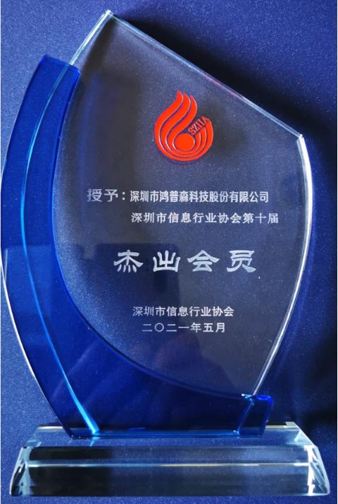 鴻普森丨2020戰疫、扶貧兩不誤,及深圳市信息行業協會11屆會員大會。