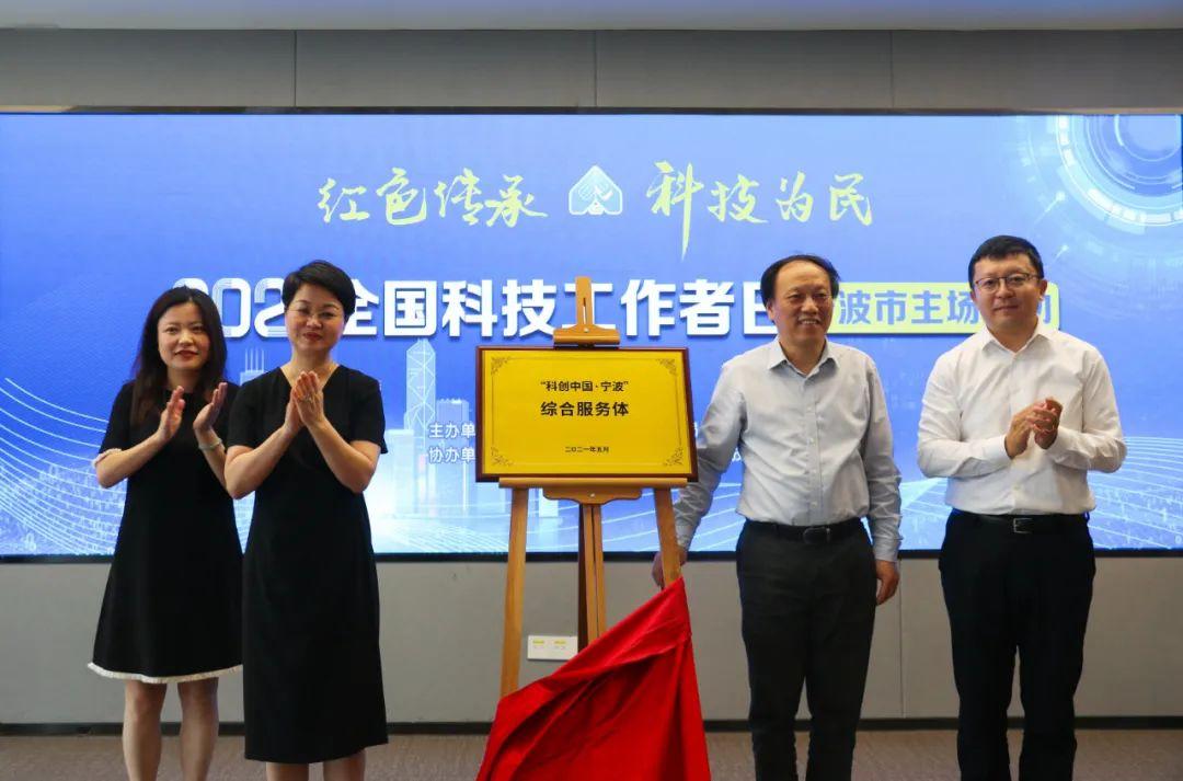 """宁波启迪:运营""""科创中国·宁波""""综合服务体,打造区域科技经济融合发展主阵地"""