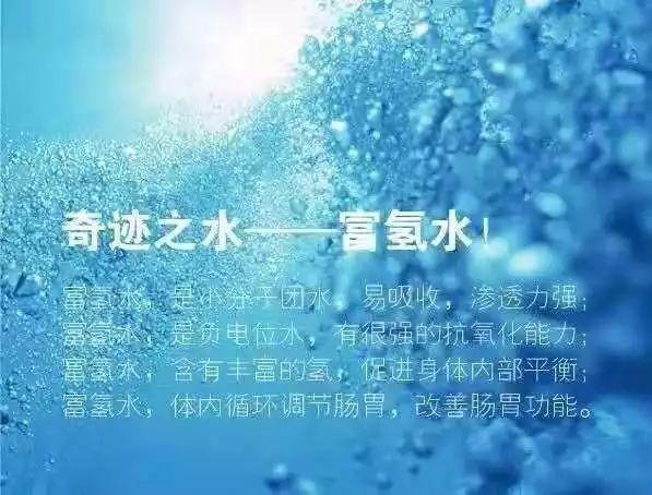 小分子水富氢水