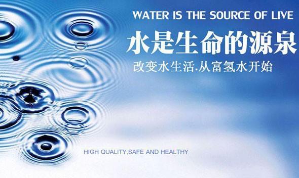 小分子水富氫水在生活中的10多種用途