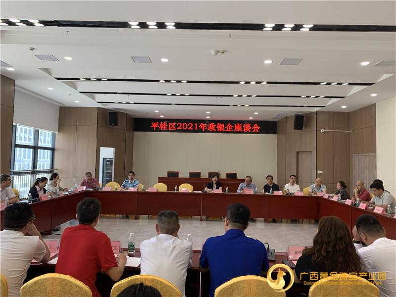 广西黄金珠宝产业园召开企业家工作座谈会
