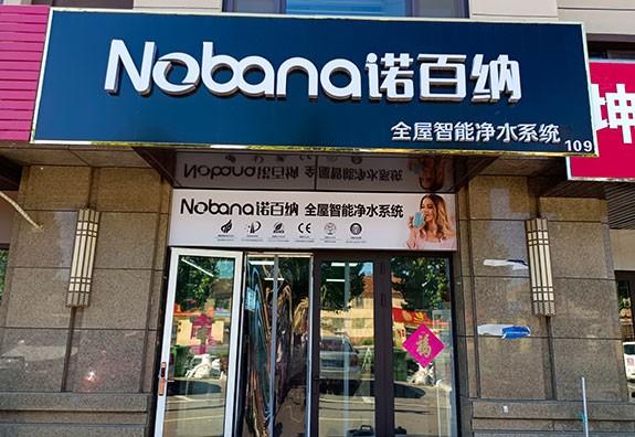 诺百纳山东专卖店