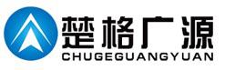 北京楚格广源科技有限公司